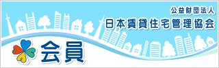 日本住宅管理委員会