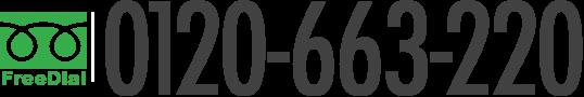 0120-663-220
