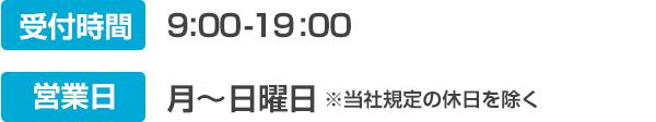 9:00-19:00/:月〜日曜 ※当社規定の休日を除く